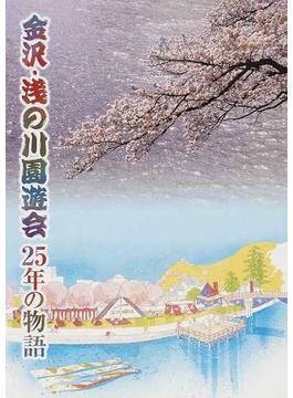 金沢・浅の川園遊会25年の物語