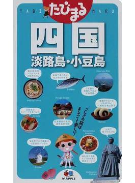 四国 淡路島・小豆島 3版