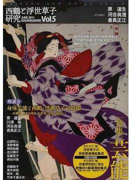 西鶴と浮世草子研究 Vol.5 〈特集〉芸能