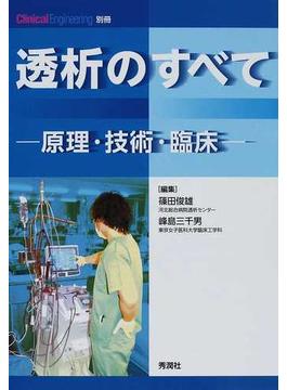 透析のすべて 原理・技術・臨床