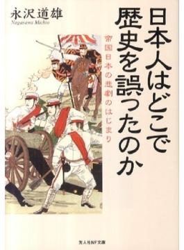 日本人はどこで歴史を誤ったのか 帝国日本の悲劇のはじまり(光人社NF文庫)