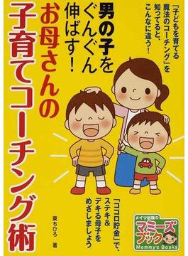 男の子をぐんぐん伸ばす!お母さんの子育てコーチング術(マミーズブック)