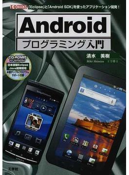Androidプログラミング入門 「Eclipse」と「Android SDK」を使ったアプリケーション開発!
