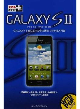 GALAXY S Ⅱ ドコモスマートフォンSC−02C GALAXY S Ⅱの基本から応用までわかる入門書(できるポケット+)
