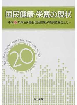 国民健康・栄養の現状 平成20年厚生労働省国民健康・栄養調査報告より 平成20年