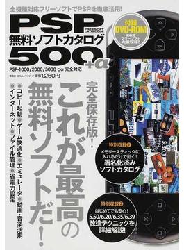 PSP無料ソフトカタログ500+α