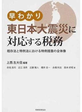 早わかり東日本大震災に対応する税務 既存法と特例法における特例措置の全体像