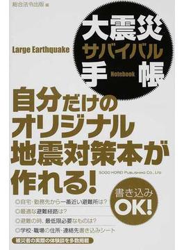 大震災サバイバル手帳