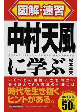 中村天風に学ぶ GREAT PERSON TEMPU NAKAMURA