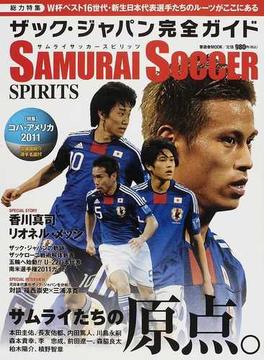 ザック・ジャパン完全ガイド SAMURAI SOCCER SPIRITS W杯ベスト16・新生日本代表選手のルーツがここにある(晋遊舎ムック)