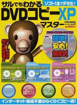 サルでもわかるDVDコピーXPマスター ソフト1本でできる究極かんたんコピー術
