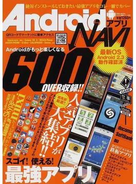 AndroidアプリNAVI スゴイ!使える!最強アプリ600OVER収録!!(EIWA MOOK)