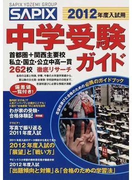 中学受験ガイド 2012年度入試用