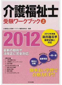 介護福祉士受験ワークブック 2012上