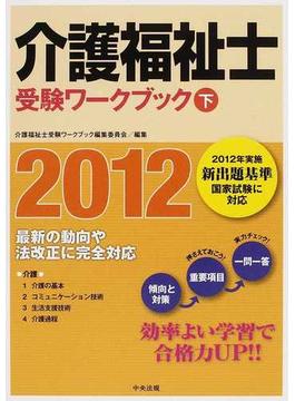 介護福祉士受験ワークブック 2012下