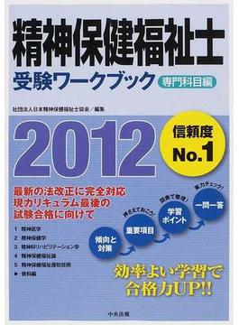 精神保健福祉士受験ワークブック 2012専門科目編