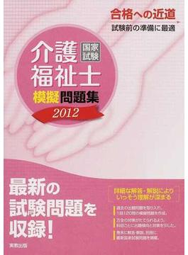介護福祉士国家試験模擬問題集 2012