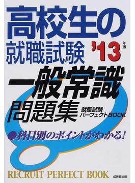 高校生の就職試験一般常識問題集 就職試験パーフェクトBOOK '13年版