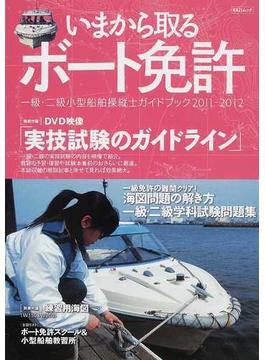 いまから取るボート免許 一級・二級小型船舶操縦士ガイドブック 2011−2012