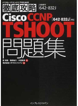Cisco CCNP TSHOOT問題集〈642−832J〉対応 試験番号642−832J