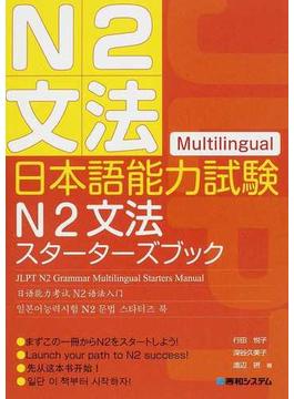 日本語能力試験N2文法スターターズブック
