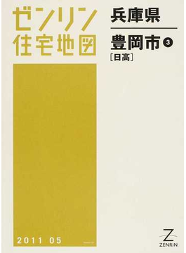 ゼンリン住宅地図兵庫県豊岡市 3 日高