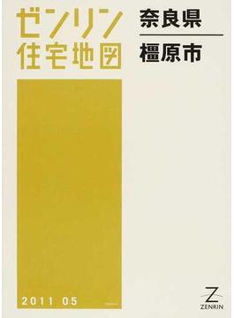 ゼンリン住宅地図奈良県橿原市