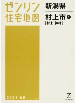 ゼンリン住宅地図新潟県村上市 1 村上 神林