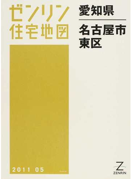 ゼンリン住宅地図愛知県名古屋市 2 東区