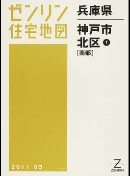 ゼンリン住宅地図兵庫県神戸市 7−1 北区 1 南部