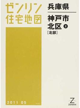 ゼンリン住宅地図兵庫県神戸市 7−2 北区 2 北部