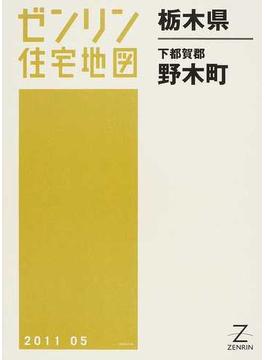 ゼンリン住宅地図栃木県下都賀郡野木町