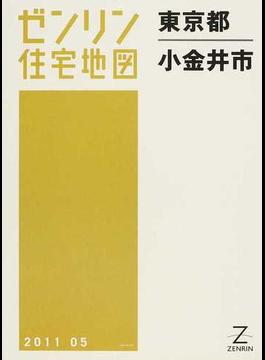 ゼンリン住宅地図東京都小金井市