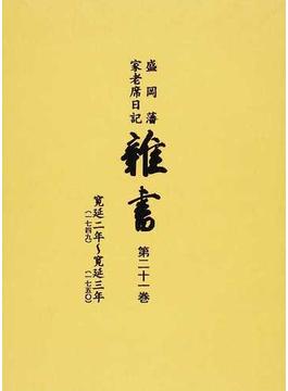 雑書 盛岡藩家老席日記 第21巻 寛延二年(一七四九)〜寛延三年(一七五〇)