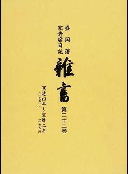 雑書 盛岡藩家老席日記 第22巻 寛延四年(一七五一)〜宝暦二年(一七五二)