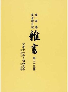 雑書 盛岡藩家老席日記 第25巻 宝暦十一年(一七六一)〜明和元年(一七六四)