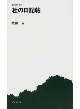 杜の日記帖