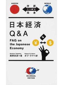日本経済Q&A