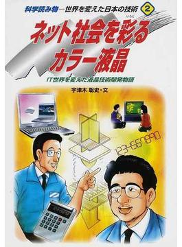 世界を変えた日本の技術 科学読み物 2 ネット社会を彩るカラー液晶
