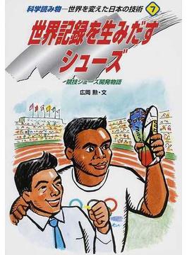 世界を変えた日本の技術 科学読み物 7 世界記録を生みだすシューズ