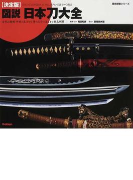 図説・日本刀大全 決定版 古代の飾剣・中世の太刀から侍の大小に至るまで徹底網羅!!