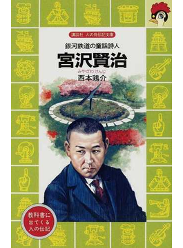 宮沢賢治 銀河鉄道の童話詩人(講談社火の鳥伝記文庫)