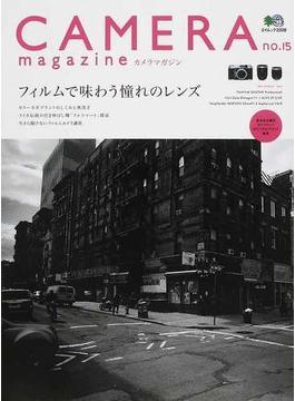 カメラマガジン no.15 フィルムで味わう憧れのレンズ(エイムック)