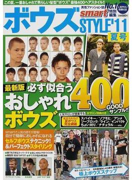 """ボウズSTYLE '11夏号 一番おしゃれで男らしいヘアスタイル""""ボウズ""""最強400スタイル!!(e‐MOOK)"""