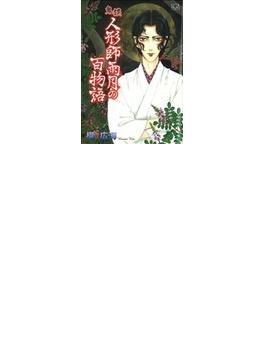 鬼談人形師雨月の百物語 (エルジーエーコミックス)