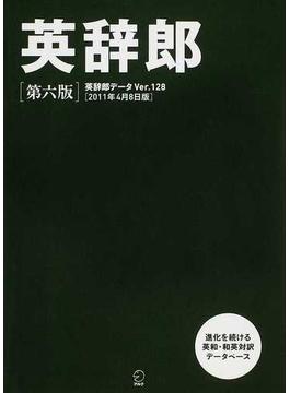 英辞郎 英辞郎データVer.128〈2011年4月8日版〉 進化を続ける英和・和英対訳データベース 第6版