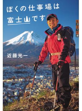 ぼくの仕事場は富士山です(世の中への扉)