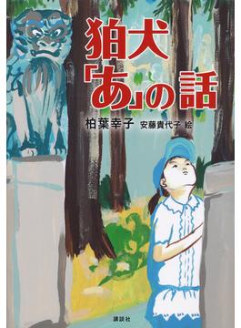 狛犬「あ」の話(文学の扉)