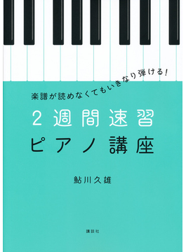 2週間速習ピアノ講座 楽譜が読めなくてもいきなり弾ける!
