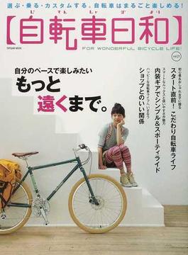 自転車日和 FOR WONDERFUL BICYCLE LIFE! vol.21 自分のペースで楽しみたい!もっと遠くまで!(タツミムック)